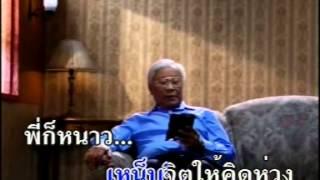 ยามรัก - ม.ร.ว. ถนัดศรี สวัสดิวัฒน์【Karaoke : คาราโอเกะ】