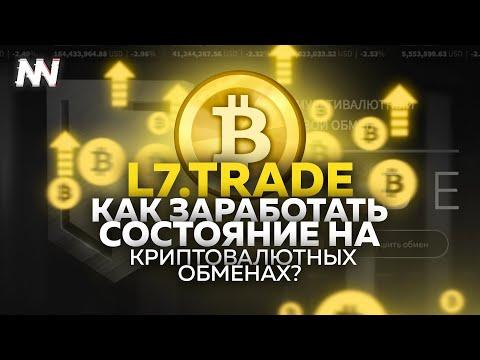 L7.TRADE — Заработок на криптовалюте в 2019?! ПОЛНОЕ РАЗОБЛАЧЕНИЕ ПРОЕКТА.