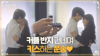 "Min-jae Kim and Eun-bin Park, handing a couple's ring to the side ♥ (ft. Seongcheol×Jihyun ""Hello"")"