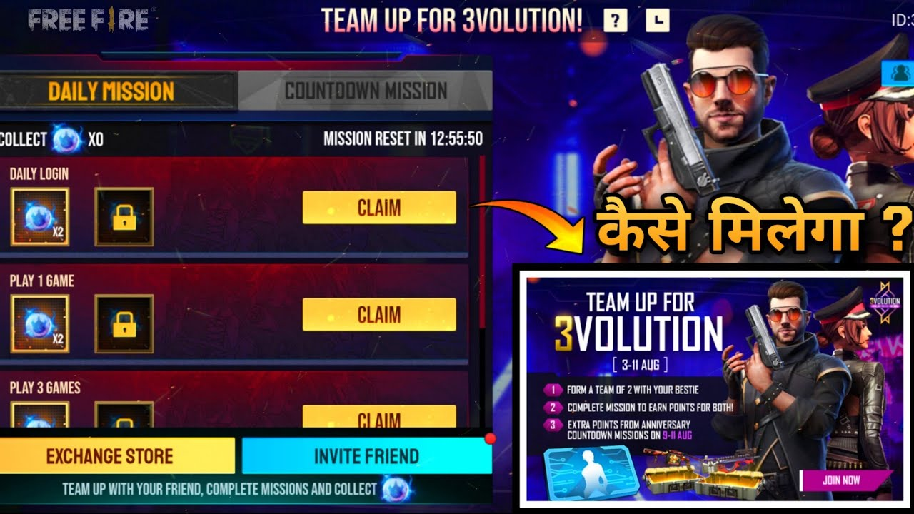 FreeFire New 3VOLUTION Event 🔥 - Team Up For 3VOLUTION Event - Free Alok ?! - Full Details.