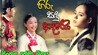 Hiru Sandu Adarei Sinhala Theme Song