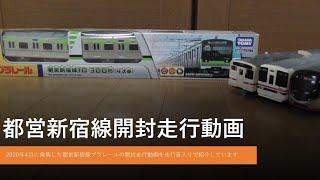 プラレール都営地下鉄新宿線10-300形(4次車)開封走行動画(直通京王車両入)