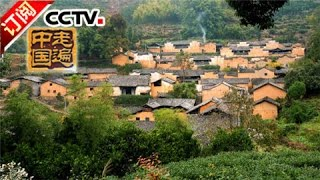 走遍中国 20160906 画出生机的古村   cctv 4
