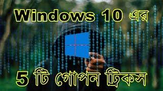উইন্ডোস ১০ এর ৫ টি গোপন ট্রিকস | 5 Secret Windows 10 Tricks