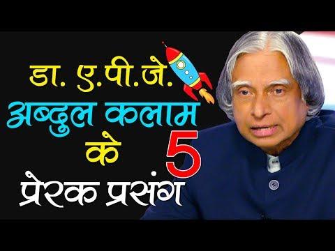 डॉ. अब्दुल कलाम के 5 प्रेरक प्रसंग | Dr.  APJ Abdul Kalam Inspiring Life Incidents in Hindi