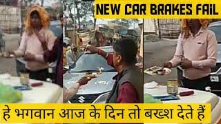 new car breaks fail  मिला आशीर्वाद viral video-india😂