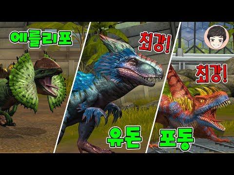 100만원+으로 최강 사기혼종들 모으기 도전! [쥬라기월드 37화]