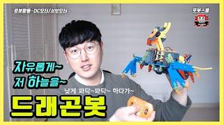 """로봇특강-""""드래곤봇""""과 함께 DC모터, 서보모터 쉽게 …"""
