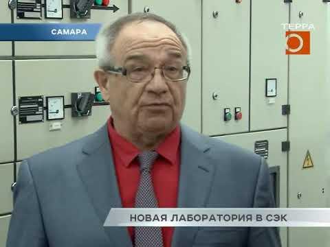 Новости Самары. Новая лаборатория в СЭК