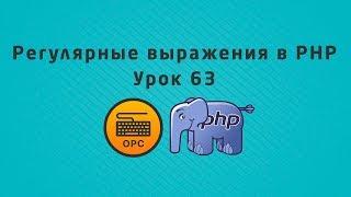 63 - Уроки PHP. Регулярные выражения