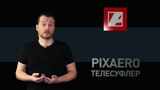 Как сделать бесплатный телесуфлер для съемок видео