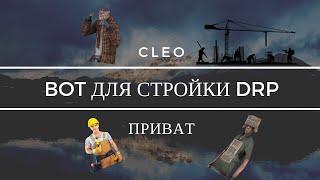 ПРИВАТНЫЙ CLEO БОТ СТРОЙКА ДЛЯ DIAMOND RP