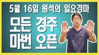 [20210516 원석의 일요경마 예상] 5월 16일 …