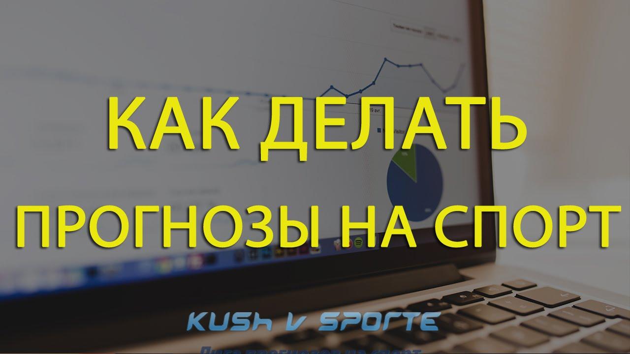Делать прогнозы на спорт как заработать в интернете без вложений и покупки курса