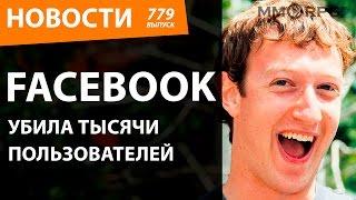Facebook убила тысячи пользователей. Новости