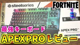 【FORTNITE】フォートナイト最強キーボード「ApexPro TKL」レビュー!入力遅延なし、編集速度アップで超おすすめ!!!【ゲーミングキーボードレビュー】
