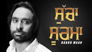 Sucha Soorma   Babbu Maan   New Punjabi Movie   Latest Punjabi Movies 2019   Gabruu