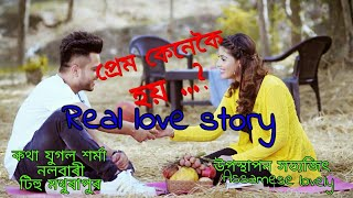 Assamese real love story