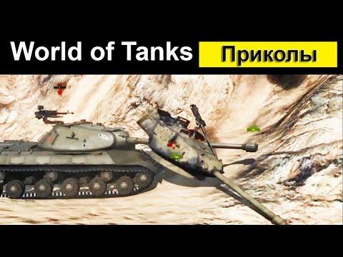 Приколы WORLD OF TANKS Смешной МИР ТАНКОВ #17