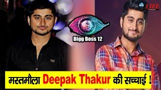 Deepak Thakur (Big Boss 12) Contestant Family Background, GF, Carrier |