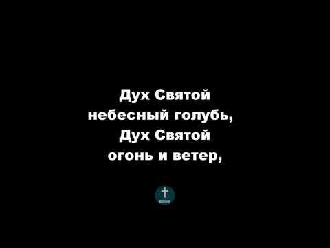 Дух Святой, Ты тот, в ком я нуждаюсь ФОНОГРАМА