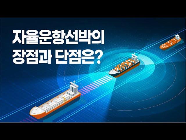 자율운항선박 장단점