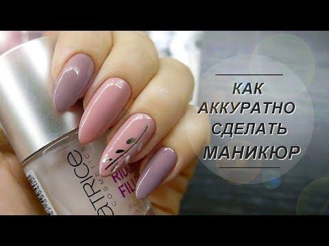 Как накрасить красиво ногти обычным лаком в домашних условиях
