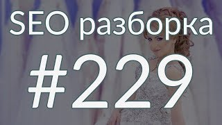 SEO разборка #229 | Свадебные и вечерние платья СПб | Анатомия SEO