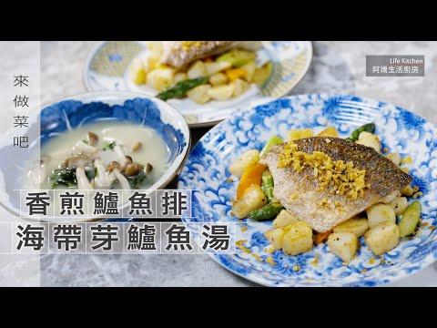 【阿嬌生活廚房】(一魚兩吃)乳白海帶芽鱸魚湯+香煎鱸魚排【因為愛而存在的料理 第113/4集】