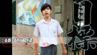 將軍澳官立中學 學生會侯選內閣fusion第一次早會宣傳片