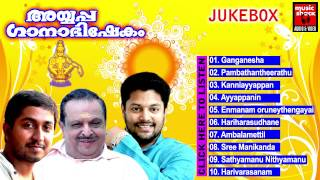 Malayalam Ayyappa Devotional Songs | Ayyappa Ganabhishekam | Hindu Devotional Songs Audio Jukebox
