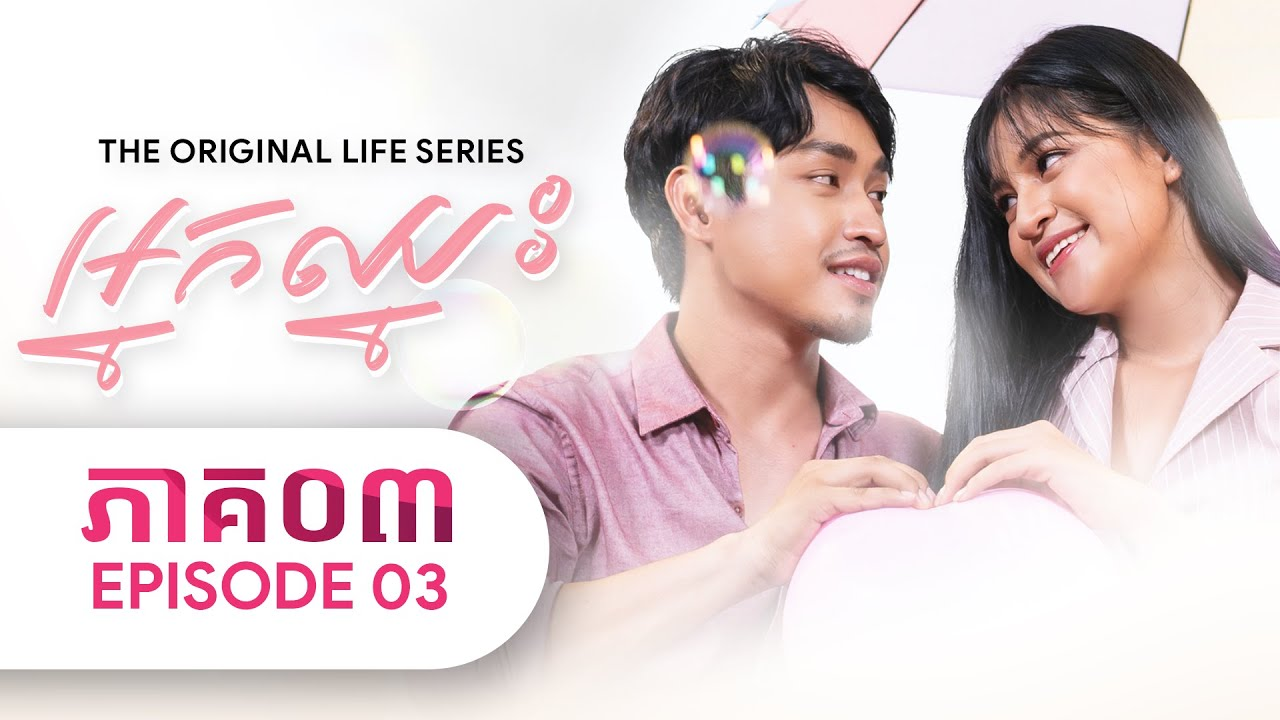 អ្នកឈ្នះ ភាគទី៣-(Life Series EP3)-[Sastra Film]