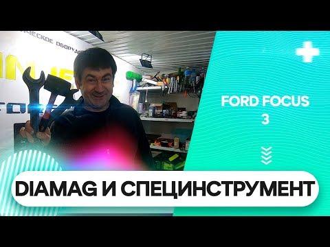 Диамаг 2. Диагноз за 2 минуты. Ford Focus 3. 1,6