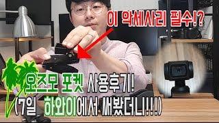 여행카메라추천, DJI 오즈모 포켓 7일여행 하루종일 …