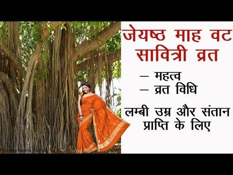 वट सावित्री व्रत का महत्त्व और व्रत विधि, लम्बी उम्र और संतान प्राप्ति के लिए Vat Savitri Vrat Vidhi