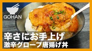 『激辛グローブ唐揚げ丼』のご紹介です! 過去、皆様の胃袋をキャッチし...