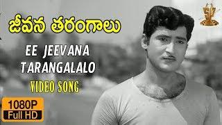 Ee Jeevana Tarangalalo Full HD Video Song   Jeevana Tarangalu Movie   Shobhan Babu   Krishnamraju
