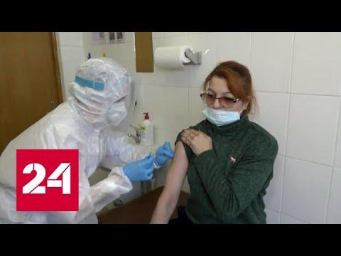 Вакцинация от COVID-19 в Краснодаре началась с медиков - Россия 24