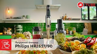 Обзор погружного блендера Philips HR2657/90