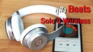 siampod ep 153 : หูฟัง Beats Solo 3 Wireless