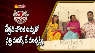 Dhethadi Harika With Her Mother Exclusive Interview With Garam Sathi | Mother's Day 2021 Special