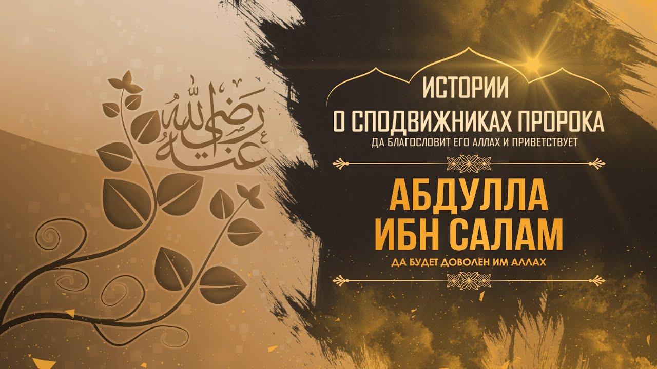 Абдулла ибн Салям | Первый еврейский раввин принявший Ислам