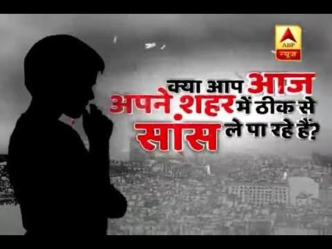 ABP News investigation: Air quality reaches hazardous level in Delhi; Anand Vihar most pol