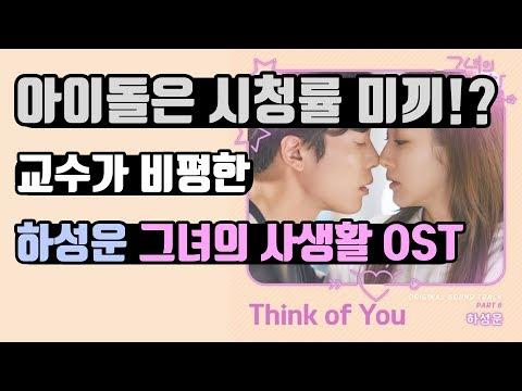 하성운 그녀의 사생활 OST 리뷰 Ha Sung Woon Think Of You Review And Reaction