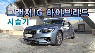 그랜저ig 하이브리드 시승기, Hyundai Azera hybrid test drive