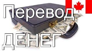 видео Как перевести деньги из России в США. Как положить доллары на свой счет