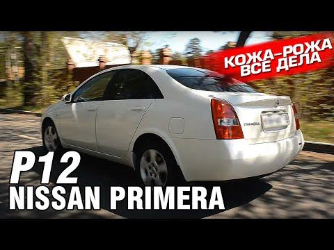 Nissan PRIMERA P12: кожа, алькантара, 2 литра, вариатор