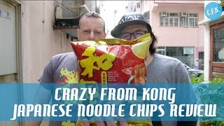 Calbee Japanese Style Spicy & Sesame Dipping Noodles Potato Chips - Crazy From Kong Review !!