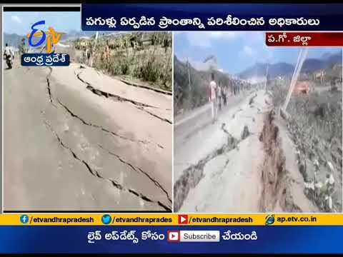 Huge Cracks | in Road Near Polavaram Project | RTGS Says 'No Danger'