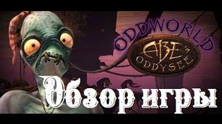 Обзор игры Oddworld Abe